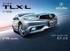 广汽Acura 全新 TLX-L