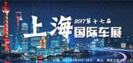 中青网2017上海车展